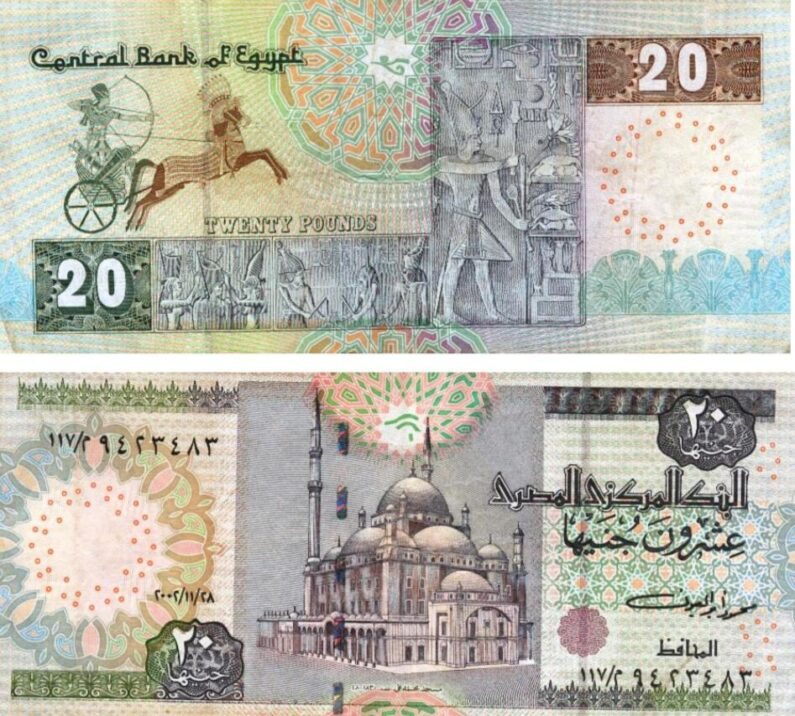 Egypt Twenty pound note