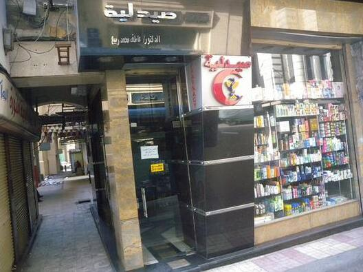 Egyptian pharmacy